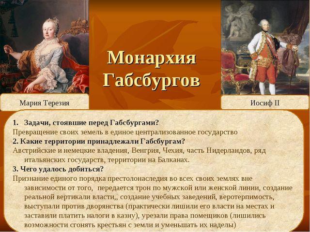 Монархия Габсбургов Мария Терезия Задачи, стоявшие перед Габсбургами? Превращ...