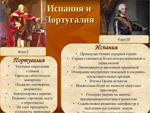 Испания и Португалия Карл III Жозе I