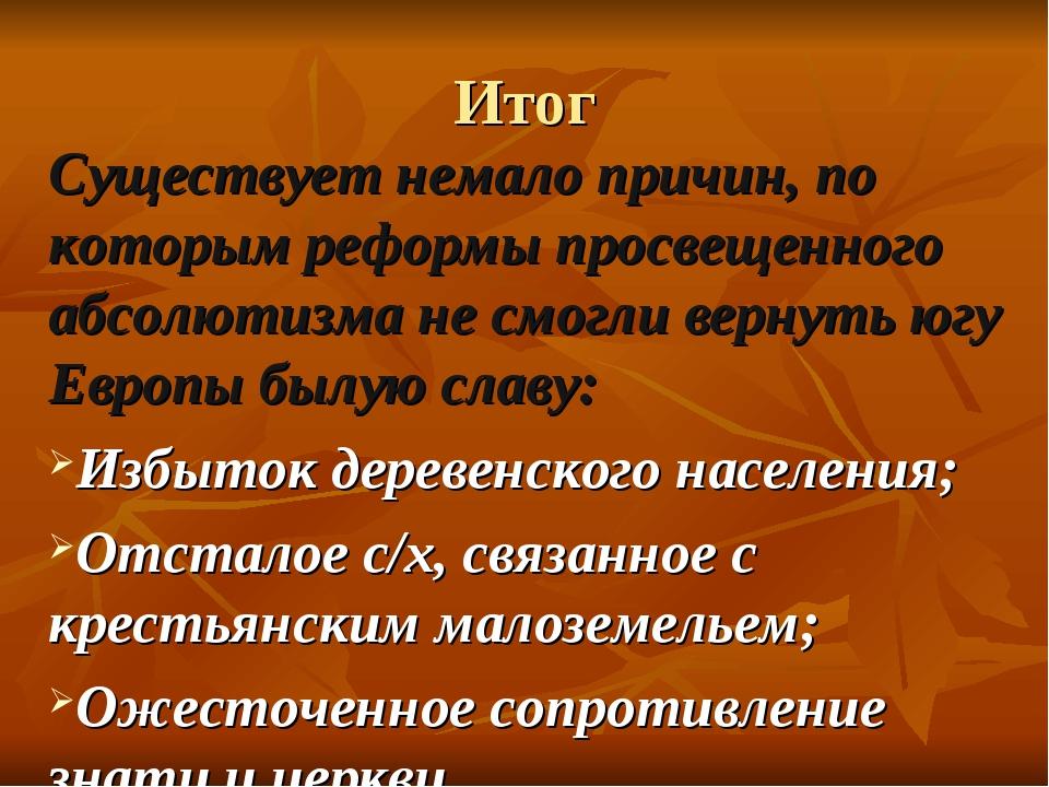 Итог Существует немало причин, по которым реформы просвещенного абсолютизма н...