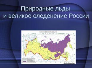 Природные льды и великое оледенение России