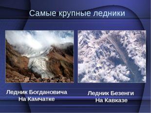 Ледник Богдановича На Камчатке Ледник Безенги На Кавказе Самые крупные ледники