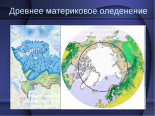 Ледниковые формы рельефа бараньи лбы и курчавые скалы; ледниково-аккумулятивн