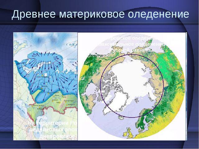 Ледниковые формы рельефа бараньи лбы и курчавые скалы; ледниково-аккумулятивн...