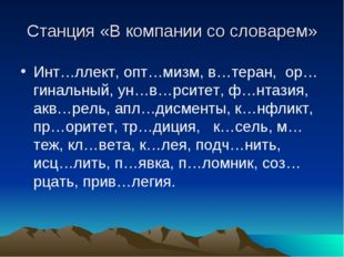 Станция «В компании со словарем» Инт…ллект, опт…мизм, в…теран, ор…гинальный,