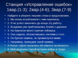 Станция «Исправление ошибок» 1вар.(1-3); 2вар.(4-6); 3вар.(7-9) Найдите и убе