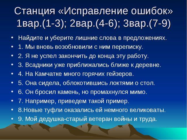 Станция «Исправление ошибок» 1вар.(1-3); 2вар.(4-6); 3вар.(7-9) Найдите и убе...