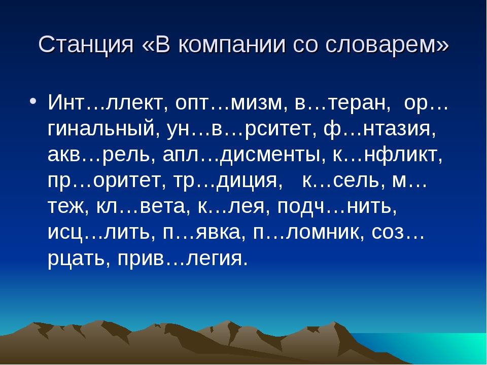 Станция «В компании со словарем» Инт…ллект, опт…мизм, в…теран, ор…гинальный,...