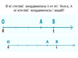 В нүстесінің координатасы 1-ге тең болса, А нүктесінің координатасы қандай?