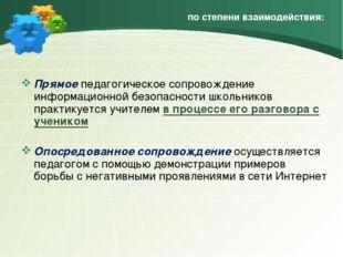 Прямое педагогическое сопровождение информационной безопасности школьников пр