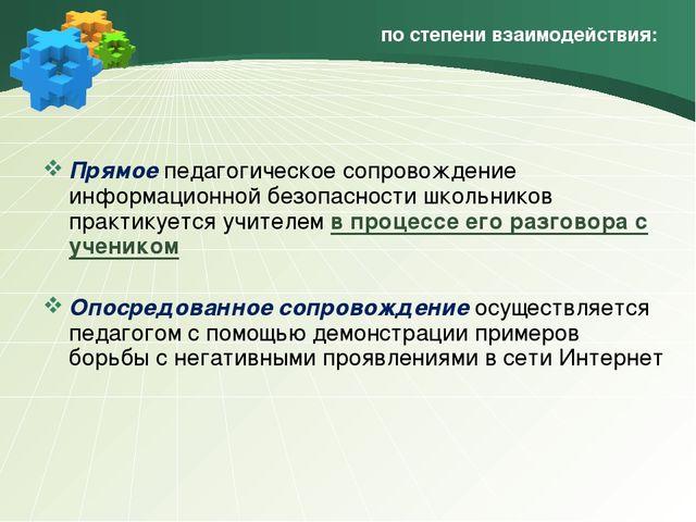 Прямое педагогическое сопровождение информационной безопасности школьников пр...