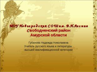 МОУ Новгородская СОШ им. В.Н.Лесина Cвободненский район Амурской области Губа