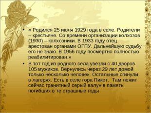 « Родился 25 июля 1929 года в селе. Родители – крестьяне. Со времени организа