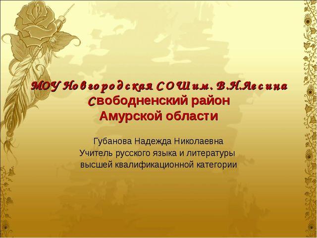 МОУ Новгородская СОШ им. В.Н.Лесина Cвободненский район Амурской области Губа...
