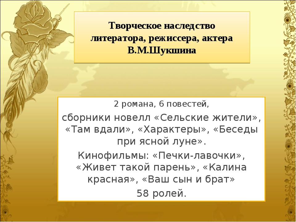 Творческое наследство литератора, режиссера, актера В.М.Шукшина 2 романа, 6 п...