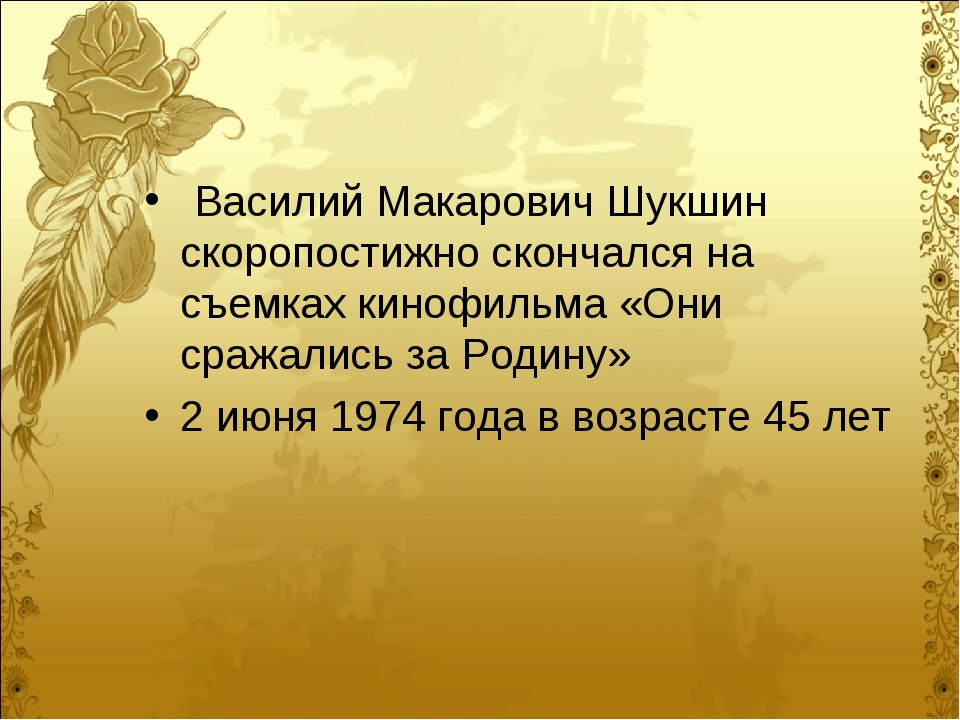 Василий Макарович Шукшин скоропостижно скончался на съемках кинофильма «Они...