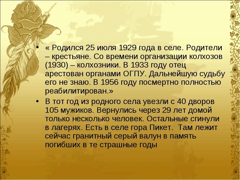 « Родился 25 июля 1929 года в селе. Родители – крестьяне. Со времени организа...