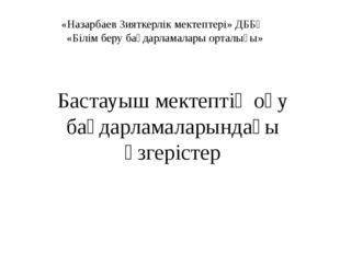 «Назарбаев Зияткерлік мектептері» ДББҰ «Білім беру бағдарламалары орталығы» Б