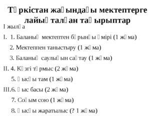 Түркістан жағындағы мектептерге лайықталған тақырыптар І жылға І. 1. Баланың