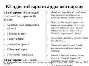 Күндік тақырыптарды жоспарлау 12-тақырып: «Балалардың қысқы еңбегі, ермегі» (