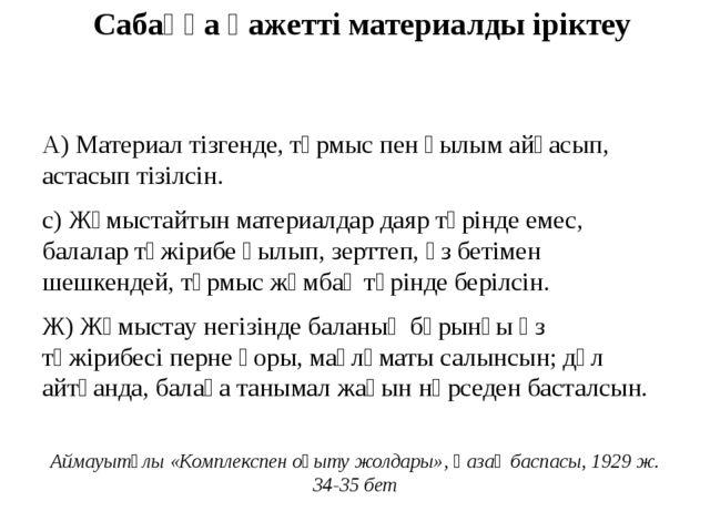 Сабаққа қажетті материалды іріктеу А) Материал тізгенде, тұрмыс пен ғылым айқ...