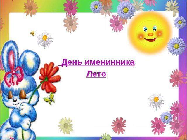 День именинника Лето