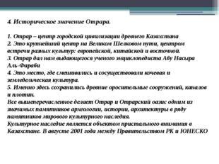 4. Историческое значение Отрара. 1. Отрар – центр городской цивилизации древ