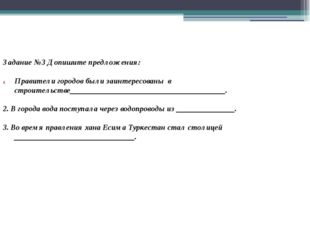 Задание №3 Допишите предложения: Правители городов были заинтересованы в стро