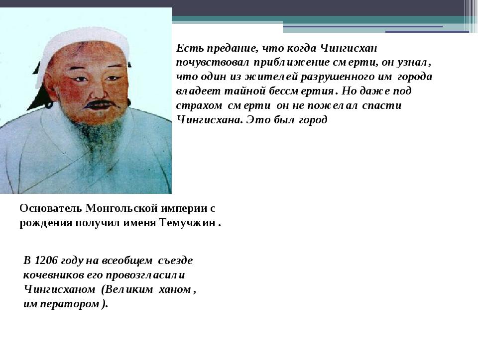 Основатель Монгольской империи с рождения получил именя Темучжин . Есть преда...