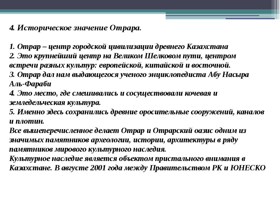 4. Историческое значение Отрара. 1. Отрар – центр городской цивилизации древ...