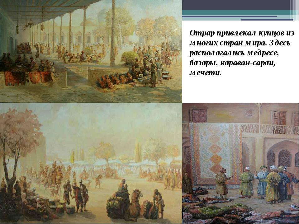 Отрар привлекал купцов из многих стран мира. Здесь располагались медресе, баз...