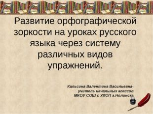 Развитие орфографической зоркости на уроках русского языка через систему разл