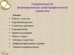 Упражнения по формированиюорфографической зоркости 4 класс Работа с текстом