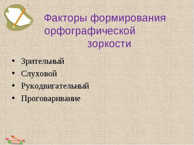 Факторы формирования орфографической зоркости Зрительный Слуховой Рукодвигат...