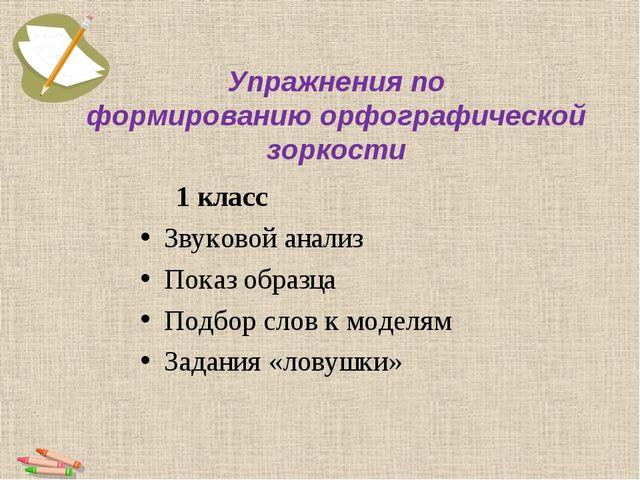 Упражнения по формированиюорфографической зоркости 1 класс Звуковой анализ П...