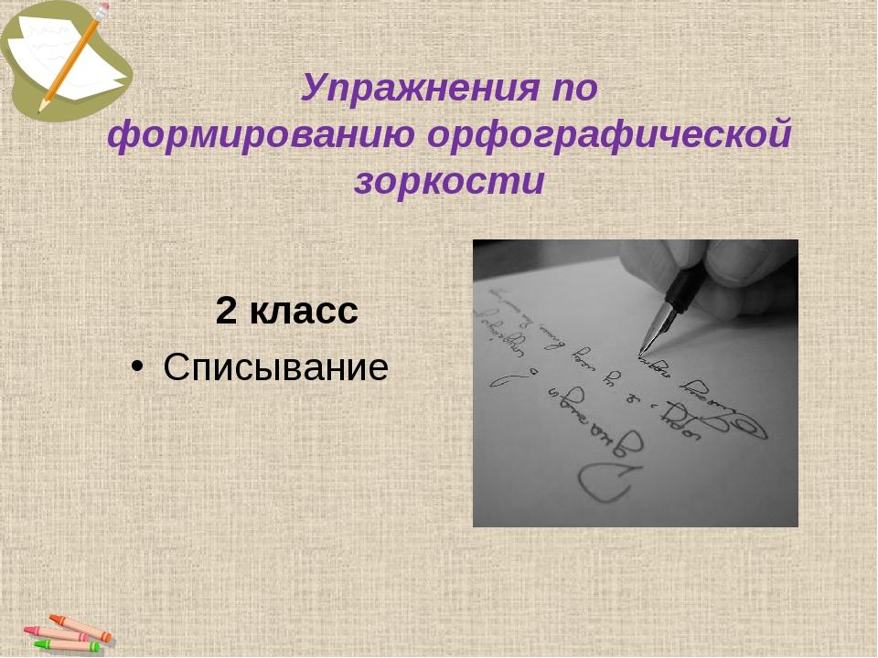 Упражнения по формированиюорфографической зоркости 2 класс Списывание