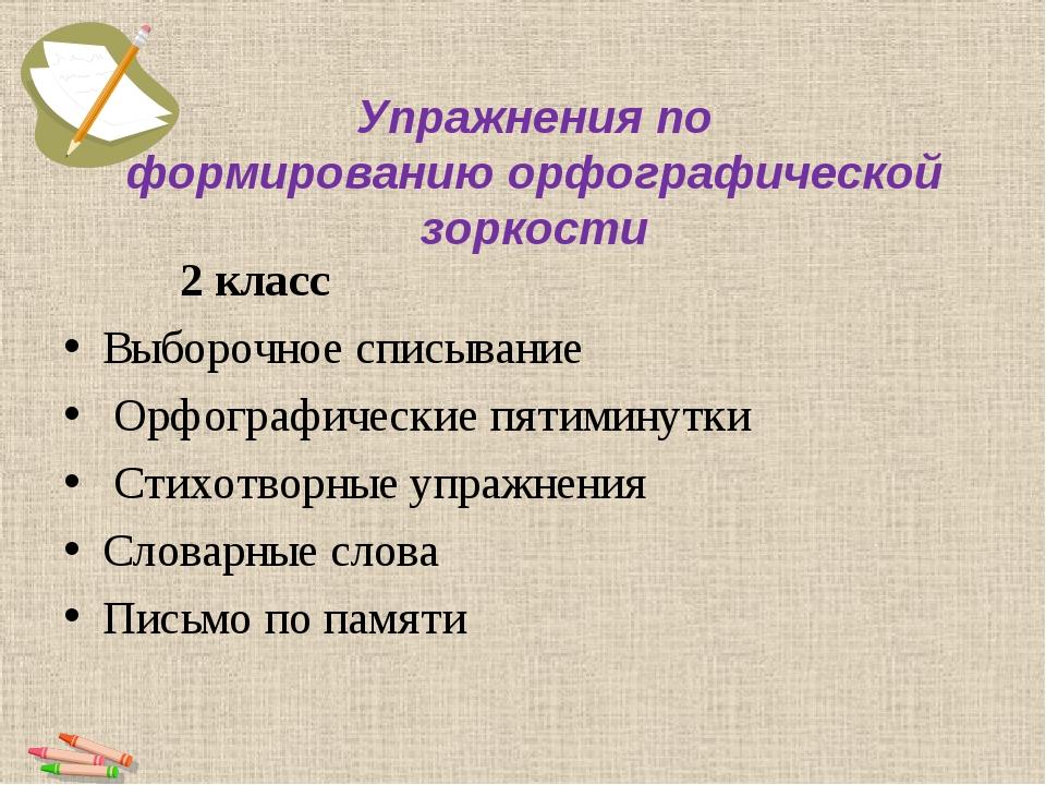 Упражнения по формированиюорфографической зоркости 2 класс Выборочное списыв...