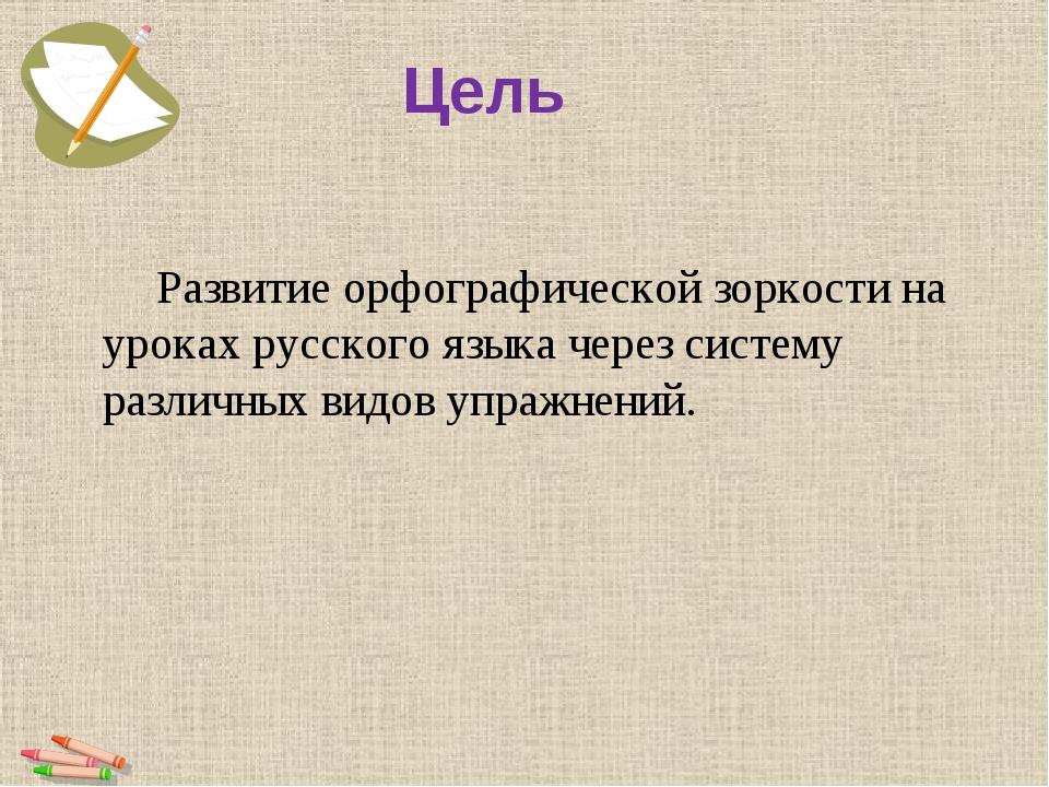 Цель Развитие орфографической зоркости на уроках русского языка через систем...