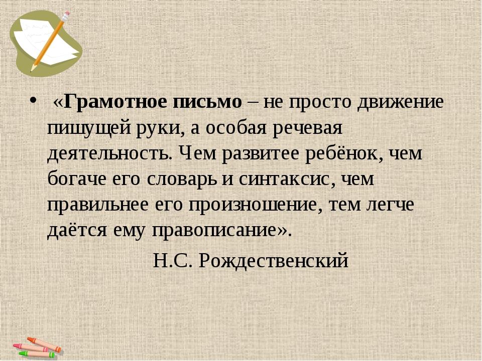 «Грамотное письмо – не просто движение пишущей руки, а особая речевая деятел...