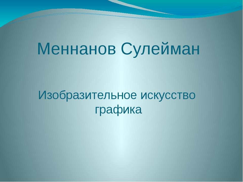 Меннанов Сулейман Изобразительное искусство графика