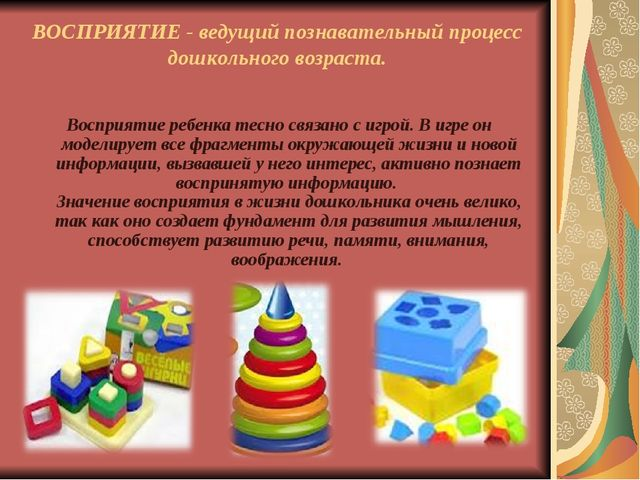 ВОСПРИЯТИЕ - ведущий познавательный процесс дошкольного возраста. Восприятие...