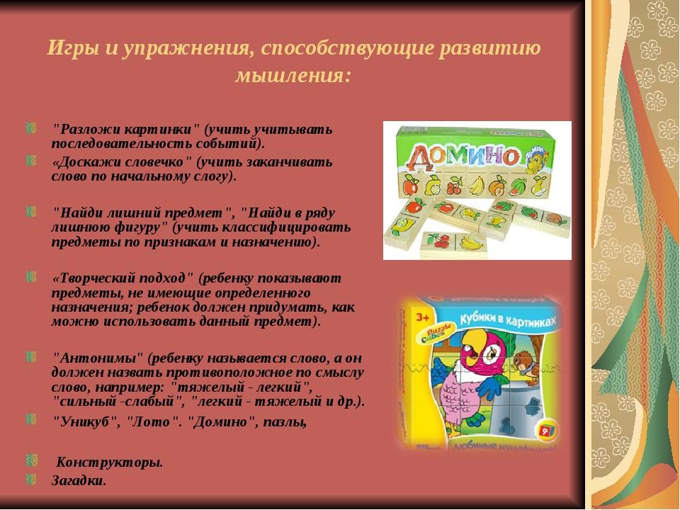 """Игры и упражнения, способствующие развитию мышления: """"Разложи картинки"""" (учит..."""