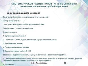 СИСТЕМА УРОКОВ РАЗНЫХ ТИПОВ ПО ТЕМЕ Сложение и вычитание десятичных дробей (ф