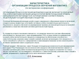 ХАРАКТЕРИСТИКА ОРГАНИЗАЦИИ ПРОЦЕССА ОБУЧЕНИЯ МАТЕМАТИКЕ (по материалам конфер