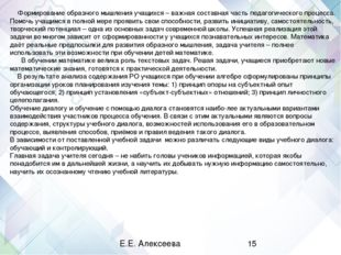 Е.Е. Алексеева Формирование образного мышления учащихся – важная составная ча