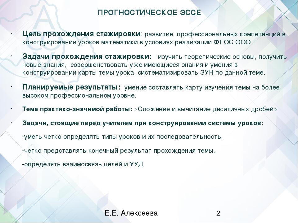 ПРОГНОСТИЧЕСКОЕ ЭССЕ Цель прохождения стажировки: развитие профессиональных к...