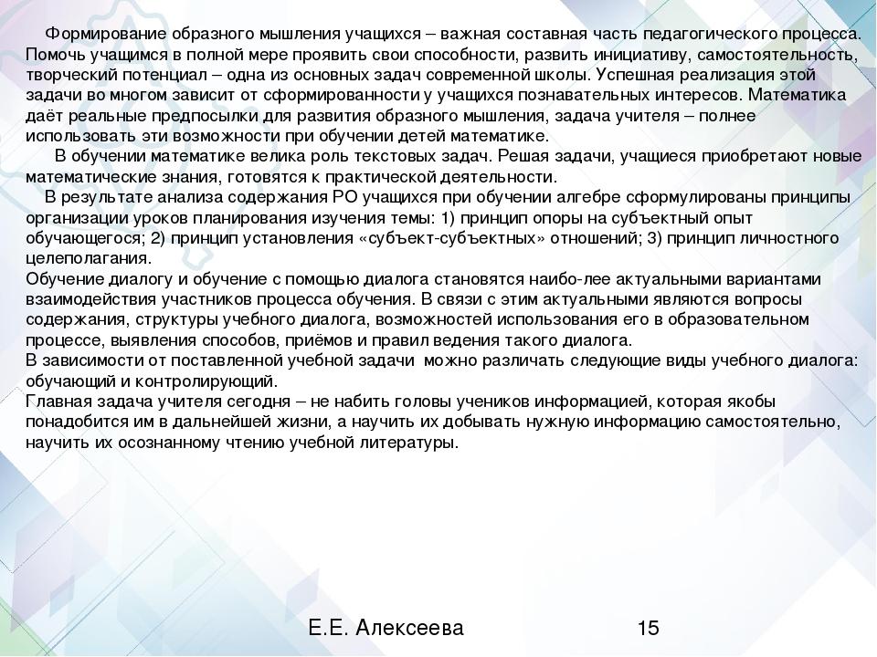 Е.Е. Алексеева Формирование образного мышления учащихся – важная составная ча...