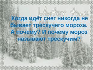 Когда идёт снег никогда не бывает трескучего мороза. А почему? И почему моро