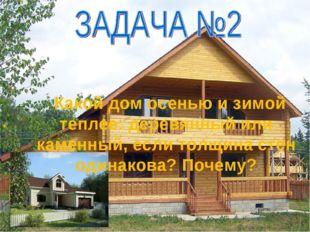 Какой дом осенью и зимой теплее: деревянный или каменный, если толщина стен