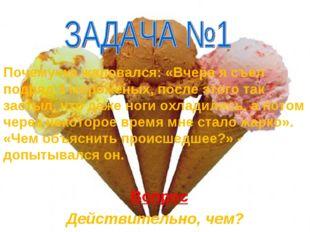 Почемучка жаловался: «Вчера я съел подряд 3 мороженых, после этого так застыл