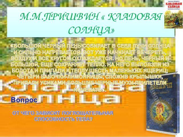 М.М.ПРИШВИН « КЛАДОВАЯ СОЛНЦА»